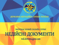 State Migration Service of Ukraine introduced an online validation database of invalid documents