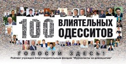 "Sergei Kivalov again topped the rating of ""100 influential Odessites"""