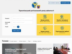 "Attention to the Ternopil! The new Internet resource of the State Employment Service ""The Unified Social Employment Environment"" is in operation."