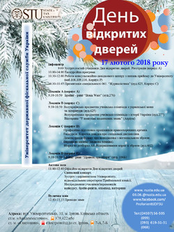 Open Day at the University of the State Fiscal Service of Ukraine